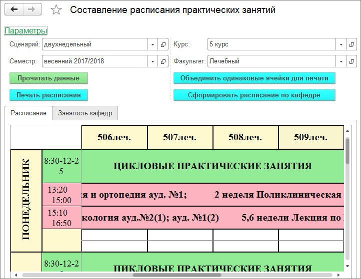 Интерфейс программы для расстановки цикловых практических занятий