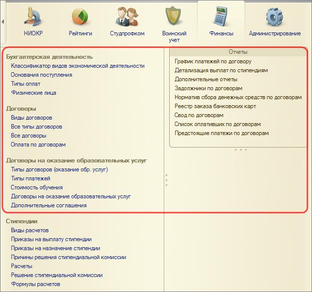Подсистемы «Финансы» в 1С Университет ПРОФ.png